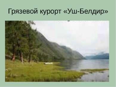 Грязевой курорт «Уш-Белдир»