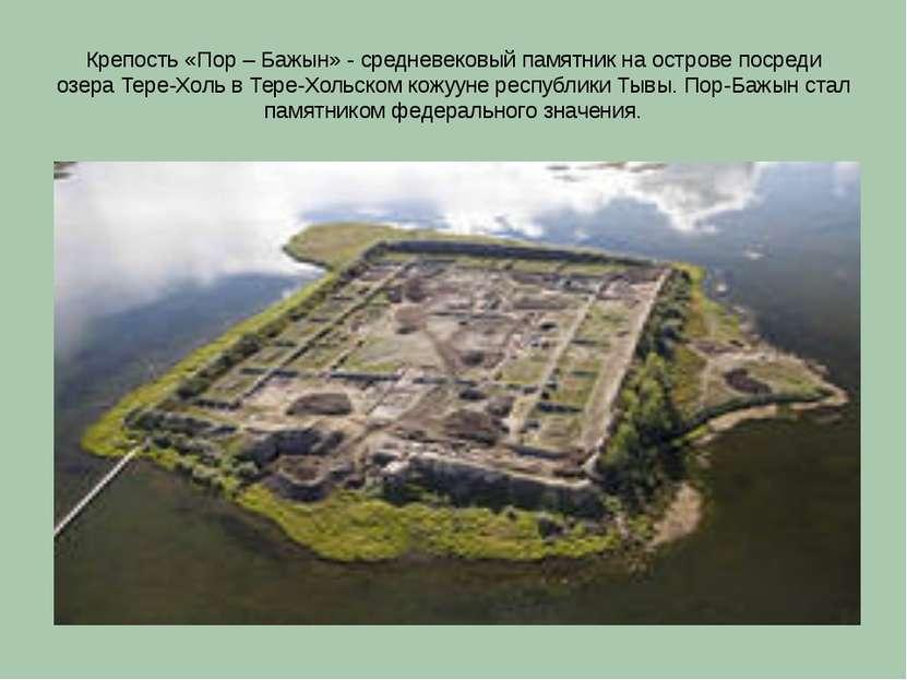 Крепость «Пор – Бажын» - средневековый памятник на острове посреди озера Тере...