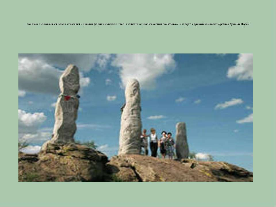 Каменные изваяния Уш кожээ относятся к ранним формам скифских стел, являются ...