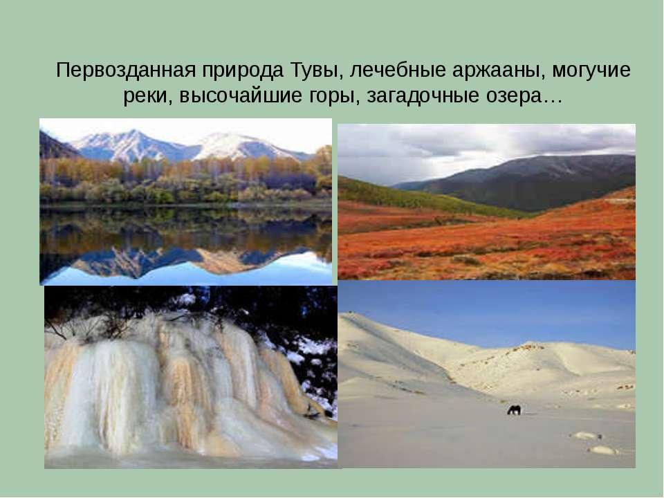 Первозданная природа Тувы, лечебные аржааны, могучие реки, высочайшие горы, з...