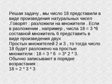 Решая задачу , мы число 18 представили в виде произведения натуральных чисел ...