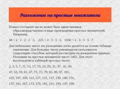 Разложение на простые множители Всякое составное число может быть единственны...