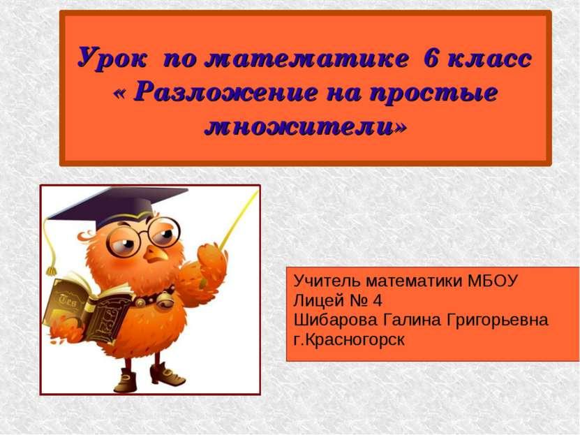Учитель математики МБОУ Лицей № 4 Шибарова Галина Григорьевна г.Красногорск У...