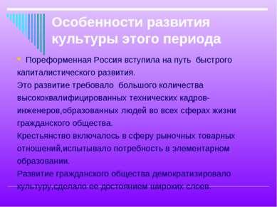 Пореформенная Россия вступила на путь быстрого капиталистического развития. Э...