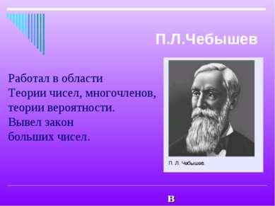 Работал в облас Работал в области Теории чисел, многочленов, теории вероятнос...