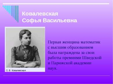 Первая женщина математик с высшим образованием была награждена за свои работы...
