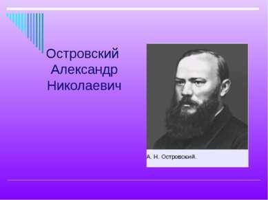 Островский Александр Николаевич