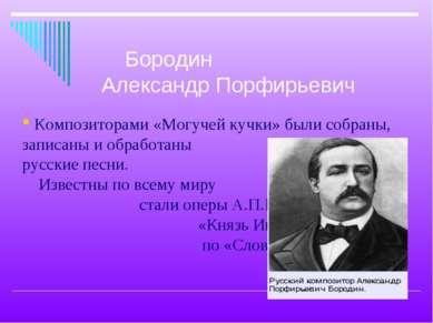 Композиторами «Могучей кучки» были собраны, записаны и обработаны русские пес...