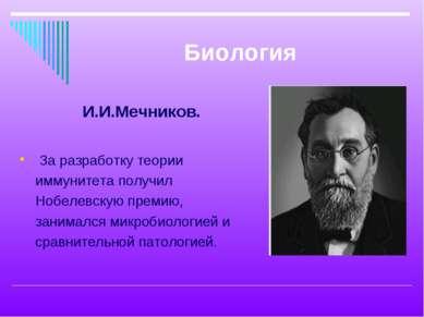 Биология И.И.Мечников. За разработку теории иммунитета получил Нобелевскую пр...