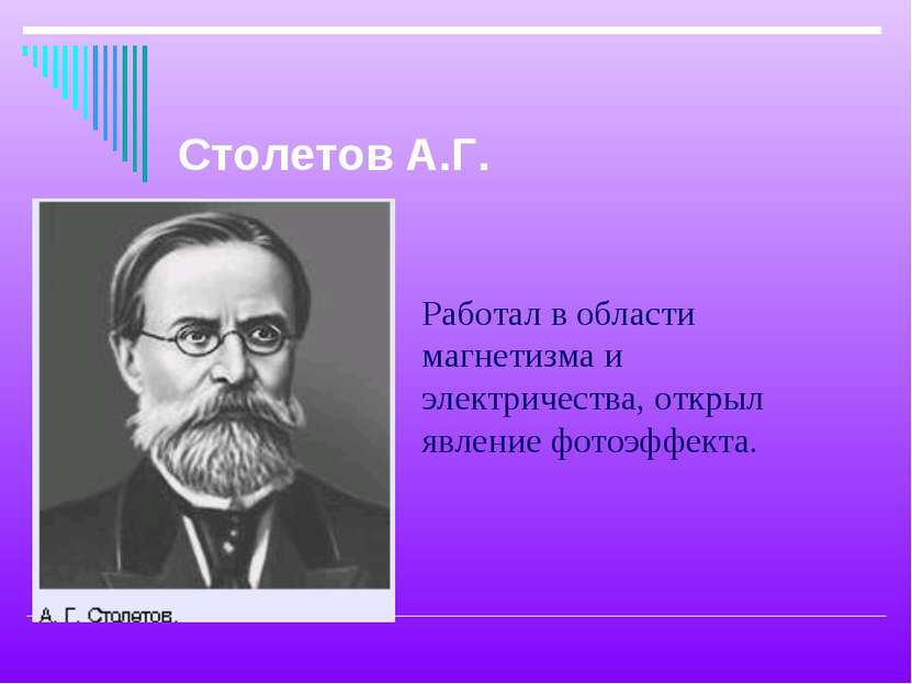 Работал в области магнетизма и электричества, открыл явление фотоэффекта. Сто...