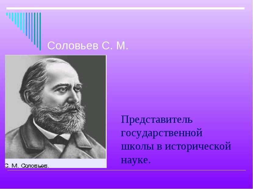 Представитель государственной школы в исторической науке. Соловьев С. М.