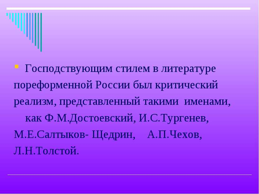 Господствующим стилем в литературе пореформенной России был критический реали...