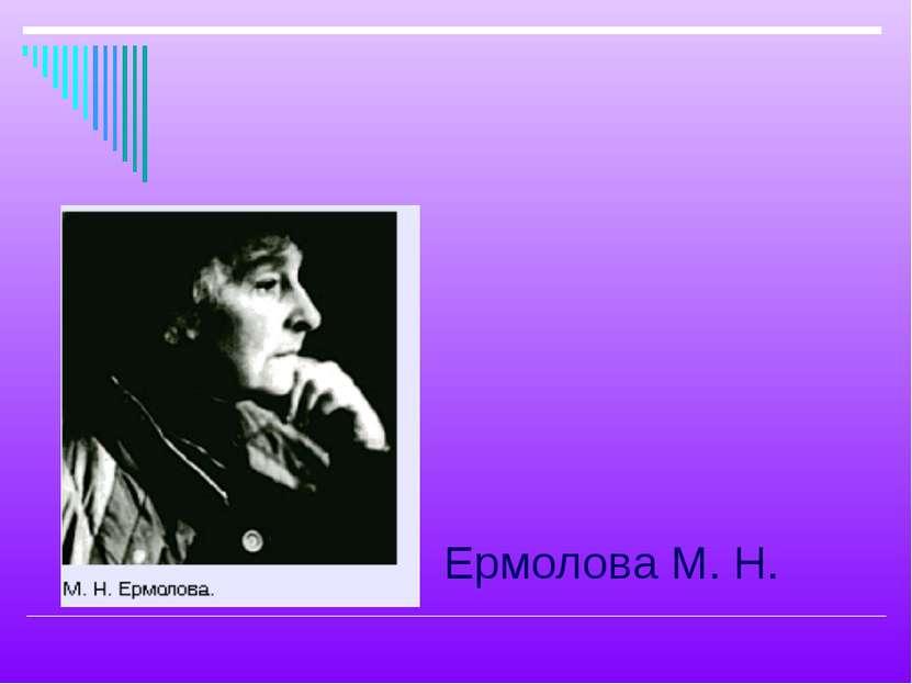 Ермолова М. Н.
