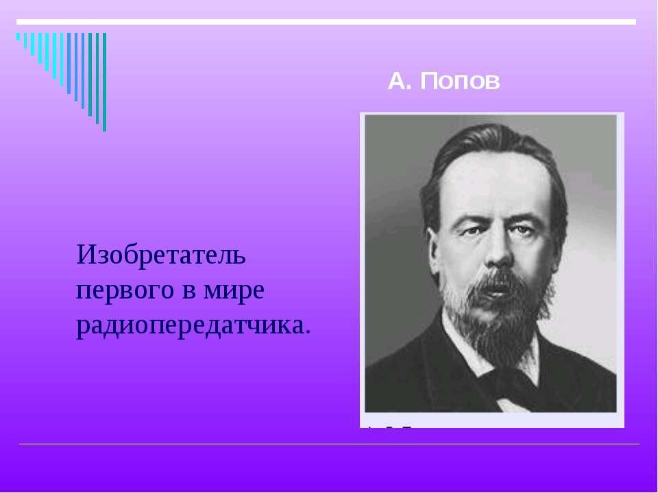 Изобретатель первого в мире радиопередатчика. А. Попов