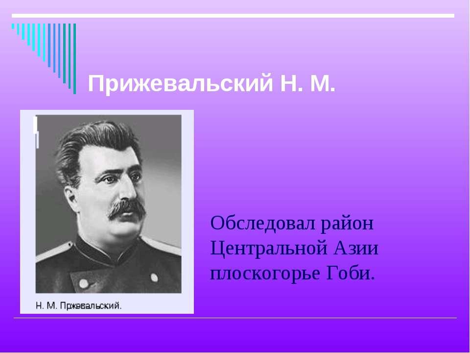 Обследовал район Центральной Азии плоскогорье Гоби. Прижевальский Н. М.