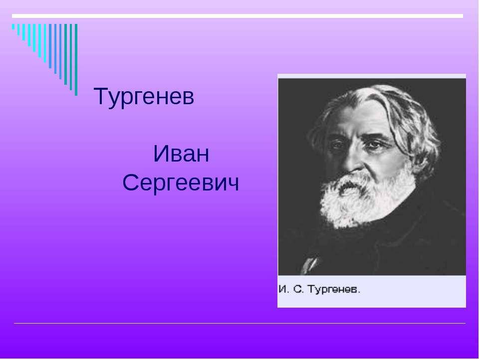 Тургенев Иван Сергеевич