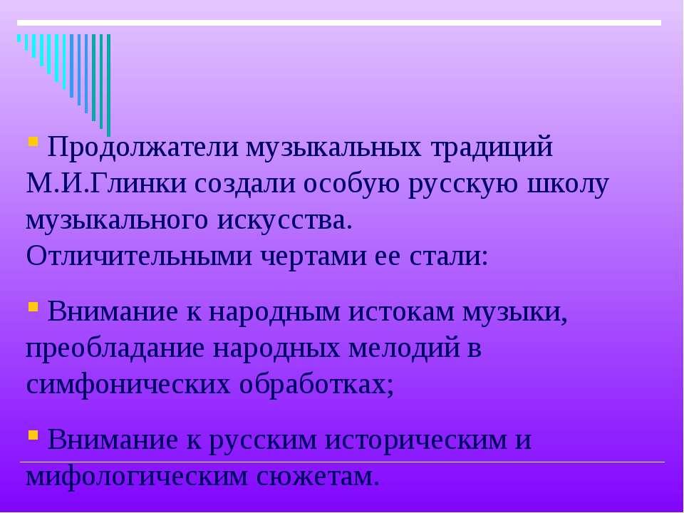 Продолжатели музыкальных традиций М.И.Глинки создали особую русскую школу муз...