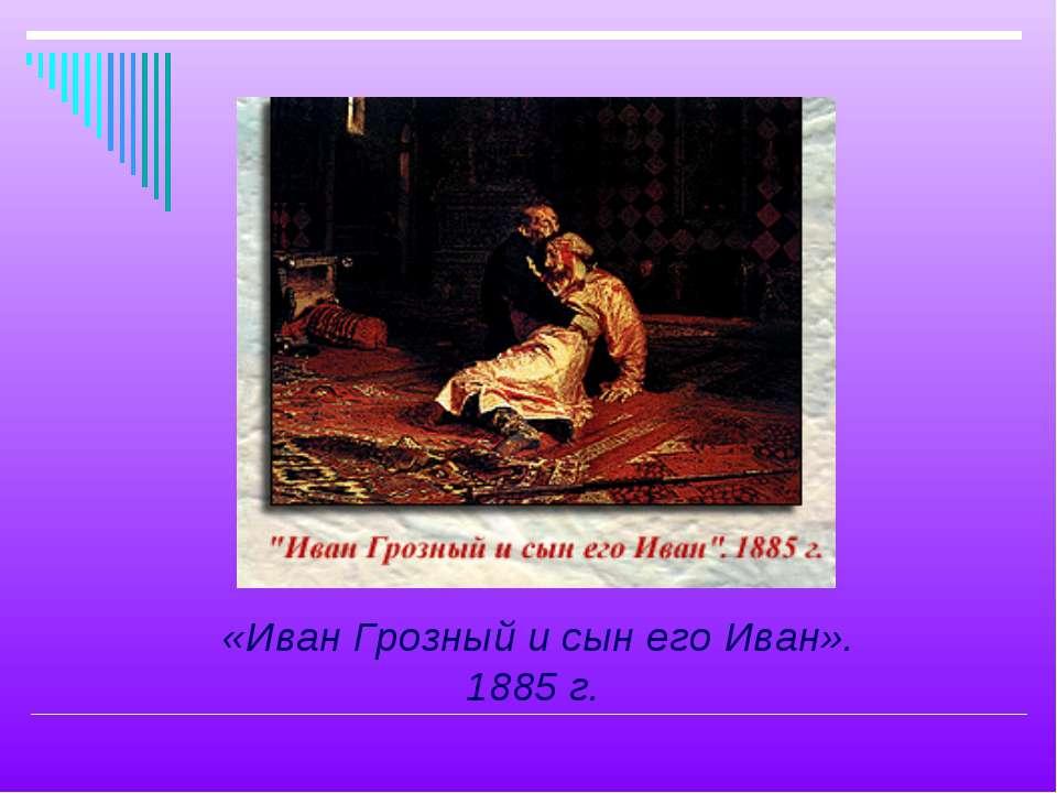 «Иван Грозный и сын его Иван». 1885 г.
