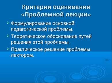 Критерии оценивания «Проблемной лекции» Формулирование основной педагогическо...