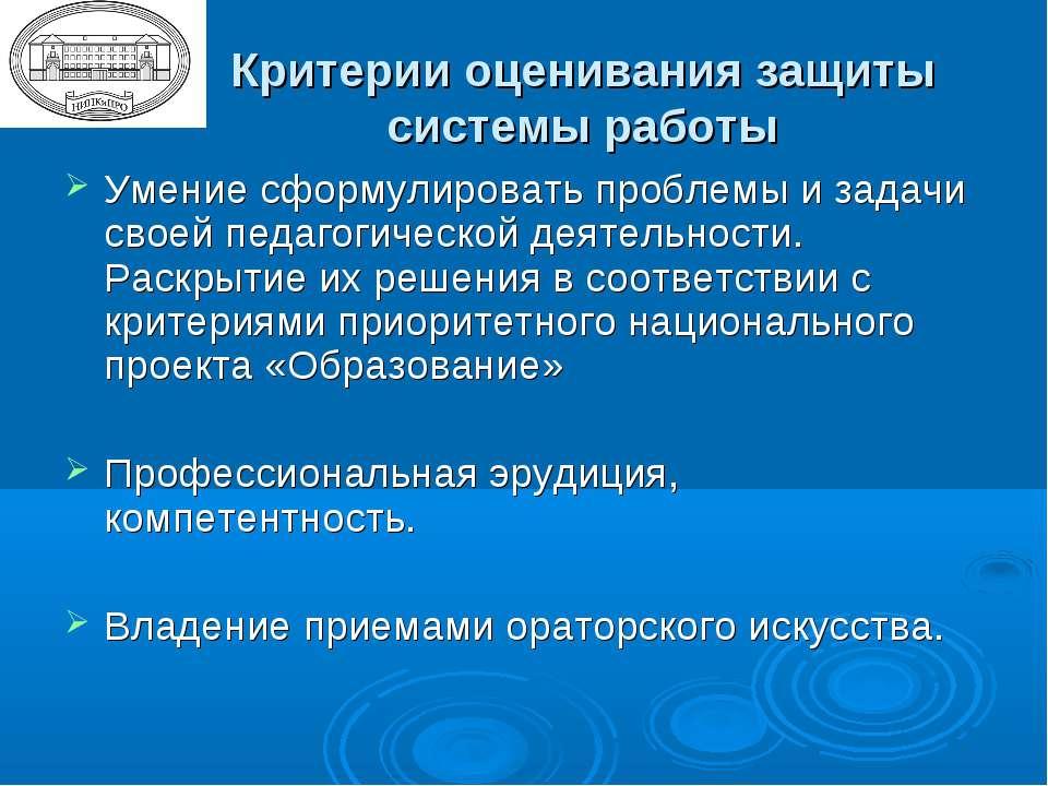 Критерии оценивания защиты системы работы Умение сформулировать проблемы и за...