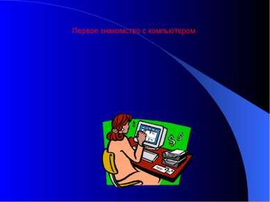 начальная школа Первое знакомство с компьютером