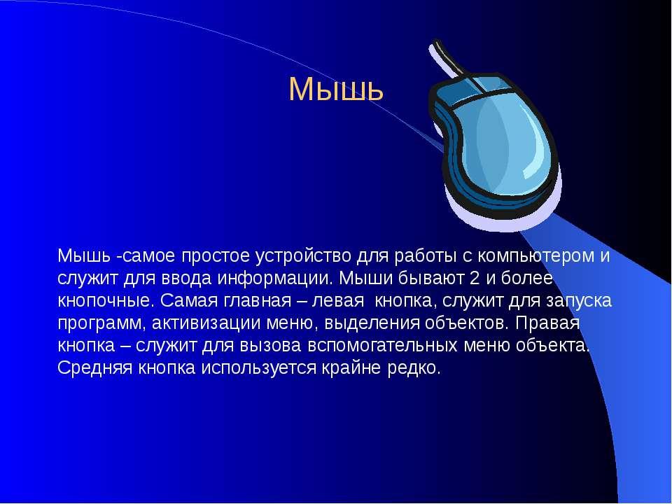 начальная школа Мышь Мышь -самое простое устройство для работы с компьютером ...