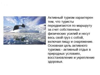Активный туризм характерен тем, что туристы передвигаются по маршруту за счет...