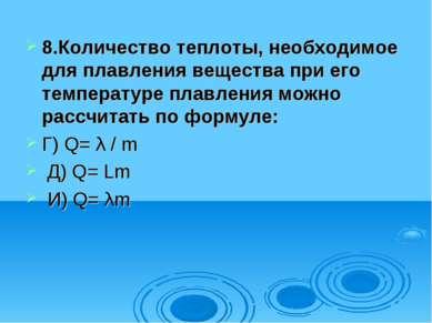 8.Количество теплоты, необходимое для плавления вещества при его температуре ...