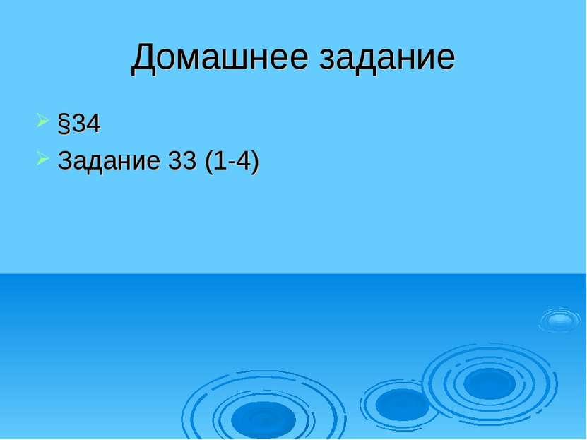 Домашнее задание §34 Задание 33 (1-4)