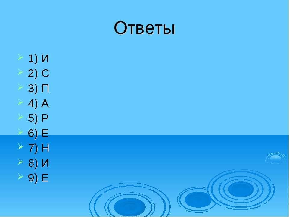 Ответы 1) И 2) С 3) П 4) А 5) Р 6) Е 7) Н 8) И 9) Е