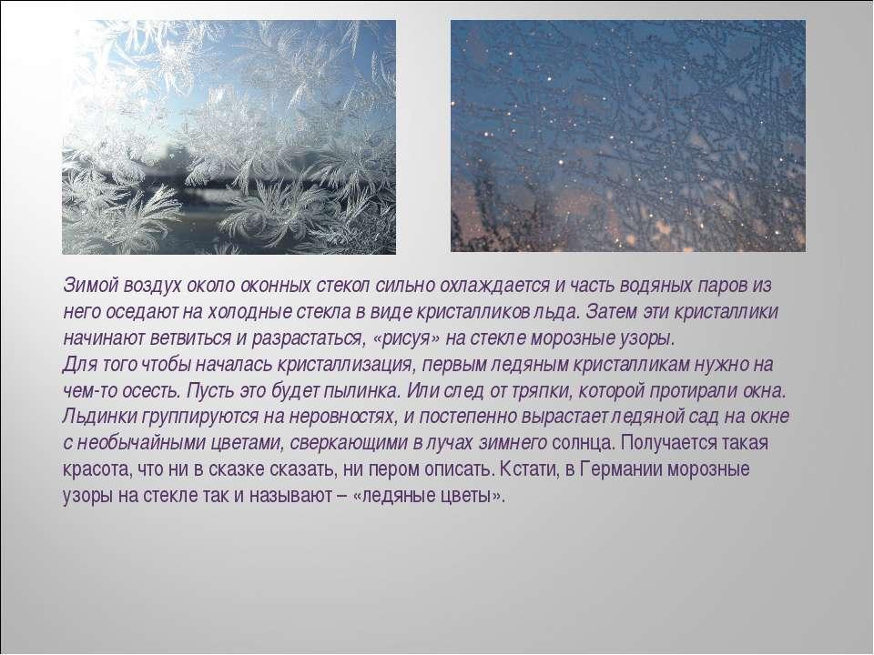 Зимой воздух около оконных стекол сильно охлаждается и часть водяных паров из...