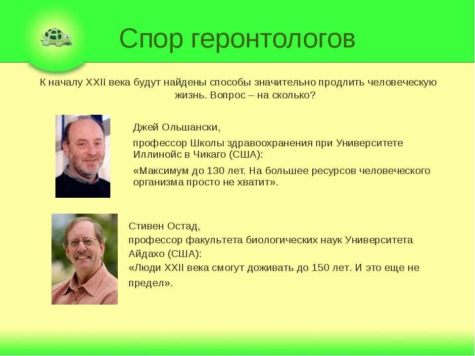 Спор геронтологов Джей Ольшански, профессор Школы здравоохранения при Универс...