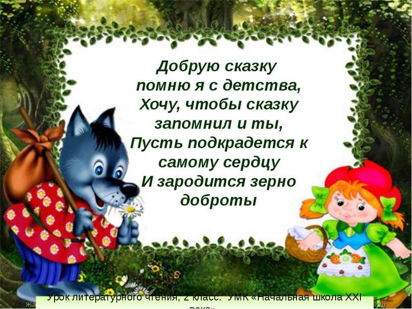 Добрую сказку помню я с детства, Хочу, чтобы сказку запомнил и ты, Пусть подк...