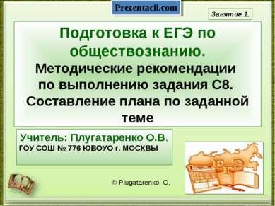 Подготовка к ЕГЭ по обществознанию. Методические рекомендации по выполнению з...