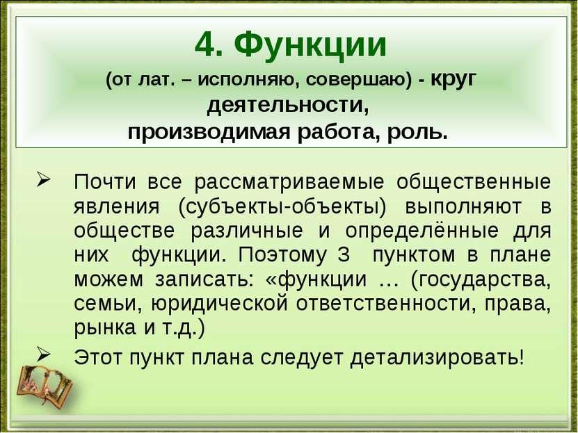 4. Функции (от лат. – исполняю, совершаю) - круг деятельности, производимая р...
