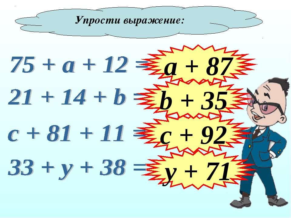 Упрости выражение: а + 87 y + 71 c + 92 b + 35