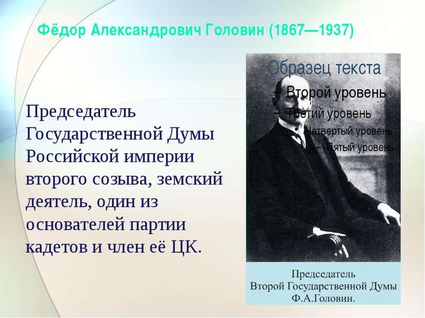 Председатель Государственной Думы Российской империи второго созыва, земский ...
