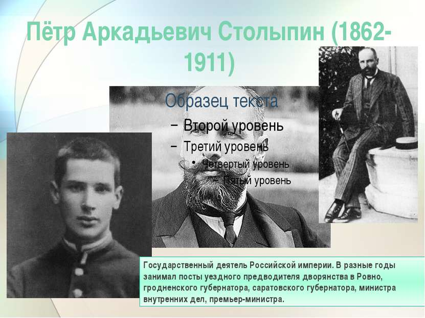 Пётр Аркадьевич Столыпин (1862-1911) Государственный деятель Российской импер...