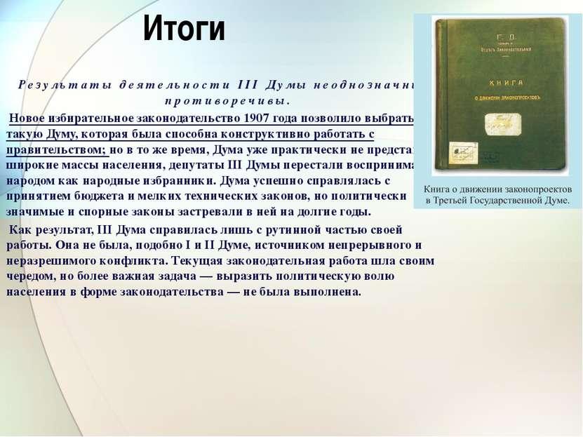 Итоги Результаты деятельности III Думы неоднозначны и противоречивы. Новое из...