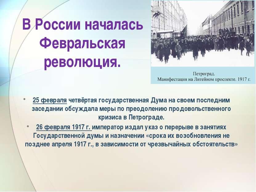В России началась Февральская революция. 25 февраля четвёртая государственная...