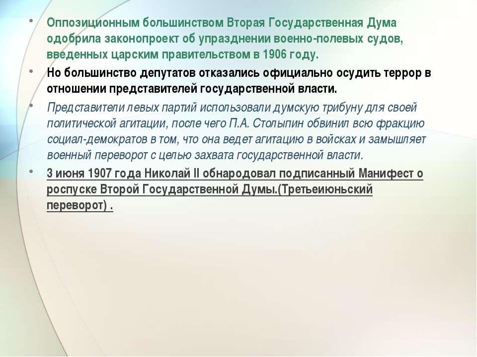 Оппозиционным большинством Вторая Государственная Дума одобрила законопроект ...