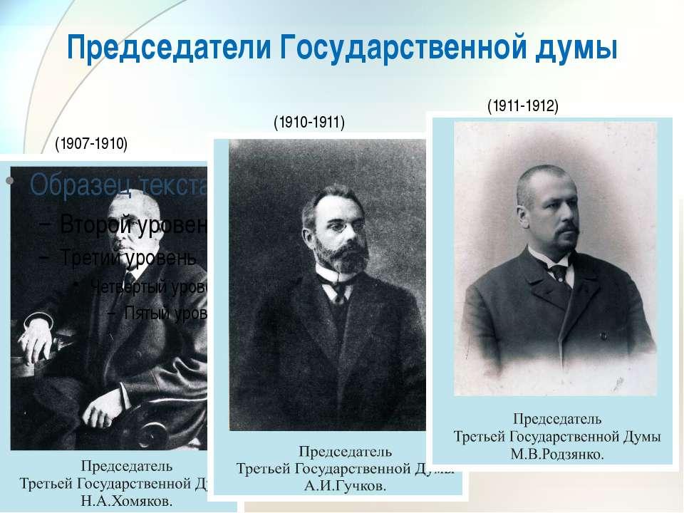 Председатели Государственной думы (1907-1910) (1910-1911) (1911-1912)