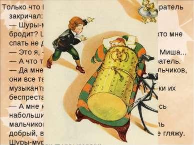 Только что Миша к нему подошел, как надзиратель закричал: — Шуры-муры! кто зд...