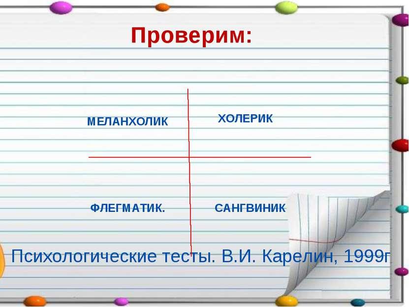 Проверим: Психологические тесты. В.И. Карелин, 1999г ХОЛЕРИК САНГВИНИК МЕЛАНХ...