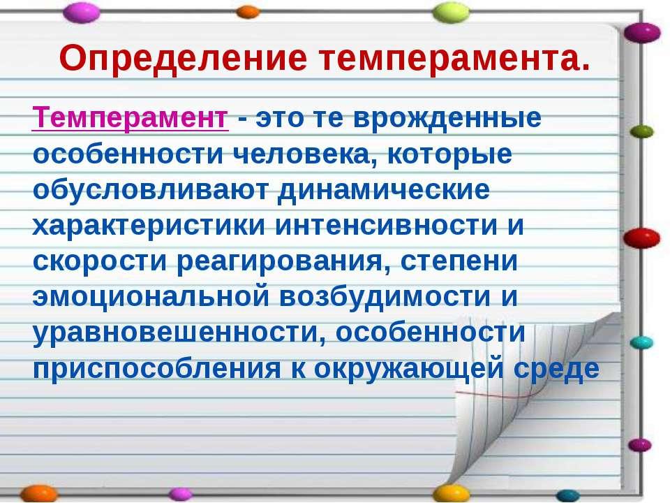 Определение темперамента. Темперамент - это те врожденные особенности человек...