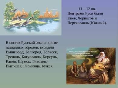 В состав Русской земли, кроме названных городов, входили Вышгород, Белгород, ...
