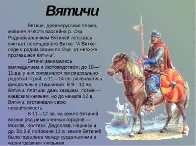 Вятичи, древнерусское племя, жившее в части бассейна р. Оки. Родоначальником ...