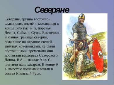 Северяне, группа восточно-славянских племён, заселявшая в конце 1-го тыс. н. ...