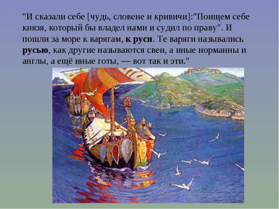 """""""И сказали себе [чудь, словене и кривичи]:""""Поищем себе князя, который бы влад..."""