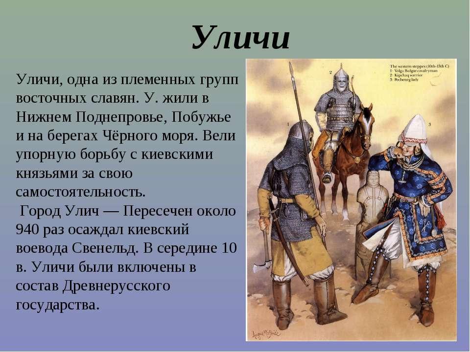Уличи, одна из племенных групп восточных славян. У. жили в Нижнем Поднепровье...
